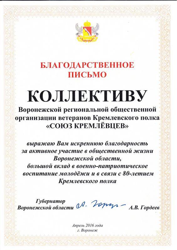 Поздравления с юбилеем для благодарственного письма 809